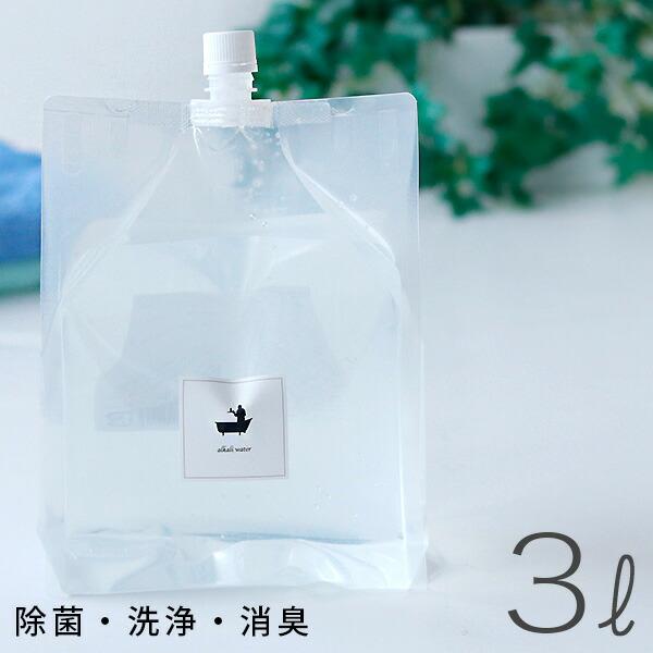 住宅用洗剤「BATHLIER」アルカリウォーター(3000ml詰め替え)