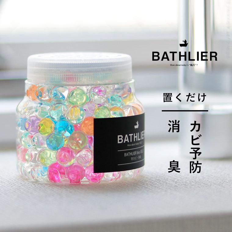 防カビ剤/「BATHLIER」bio_JELLY(バイオゼリー/浴室用)