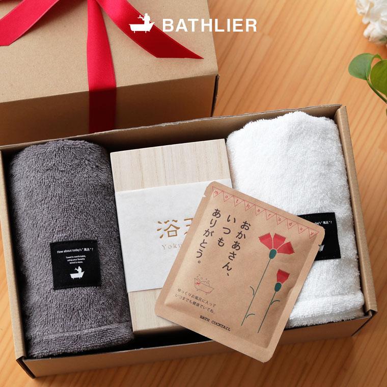 【送料無料】母の日限定ギフト「大人の平日タオル(シャワータオル)&入浴剤セット」