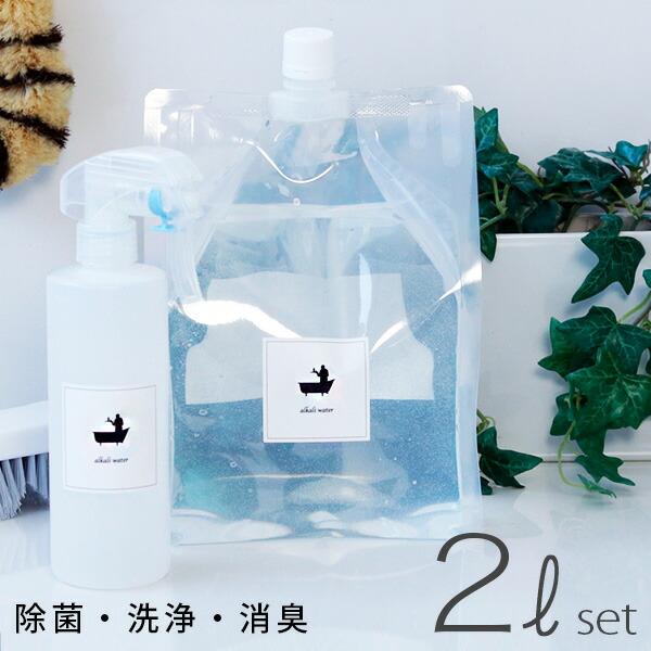 住宅用洗剤「BATHLIER」アルカリウォーターセット(スプレー+2リットル詰め替え)