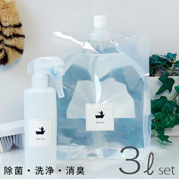 住宅用洗剤「BATHLIER」アルカリウォーターセット(スプレー+3リットル詰め替え)