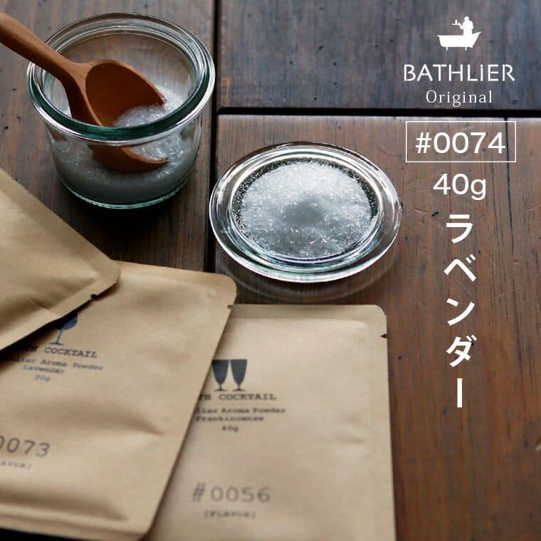 (メール便)バスカクテル「Bathlier(バスリエ)」アロマパウダー#0074(ラベンダー/40g)