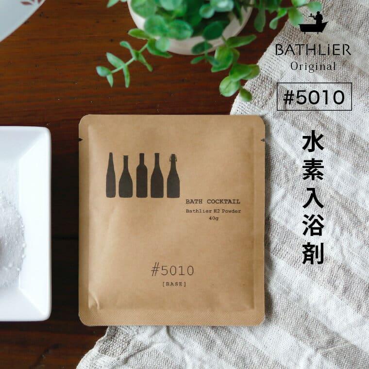 (メール便)バスカクテル「Bathlier(バスリエ)」バスリエH2パウダー#5010(水素入浴剤/40g)