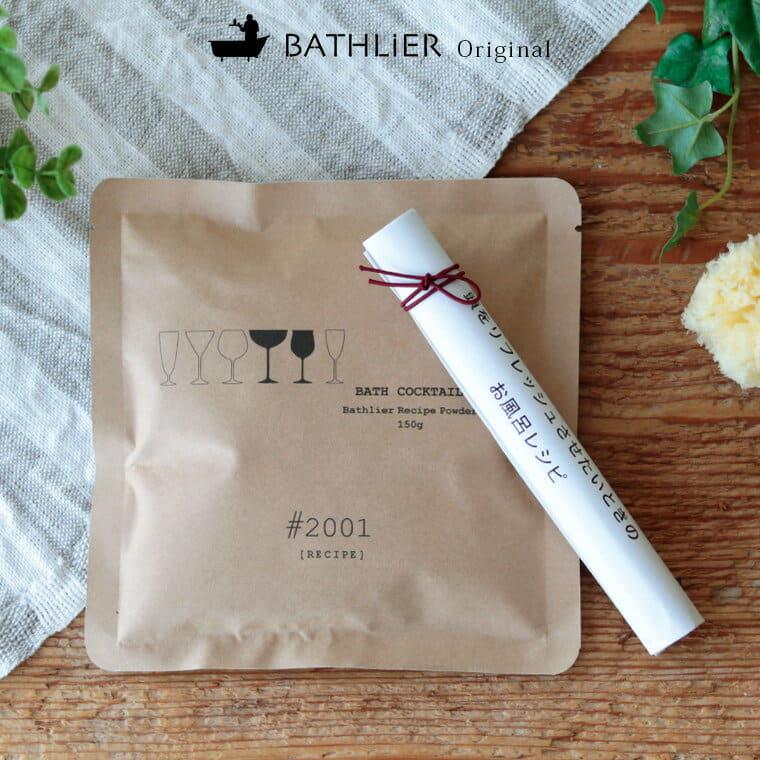 (メール便)バスソルト&入浴法のお風呂レシピセット「Bathlier(バスリエ)バスカクテル」バスリエレシピパウダー(150g)