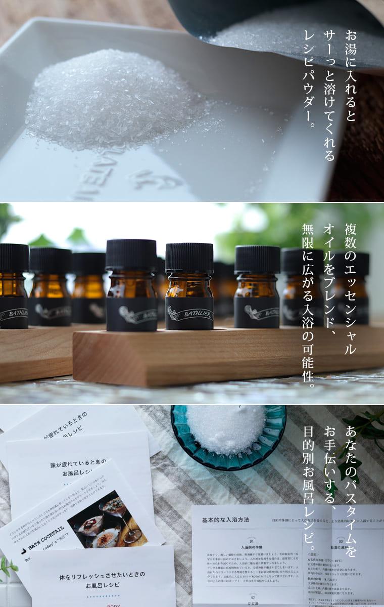エッセンシャルオイル配合入浴剤