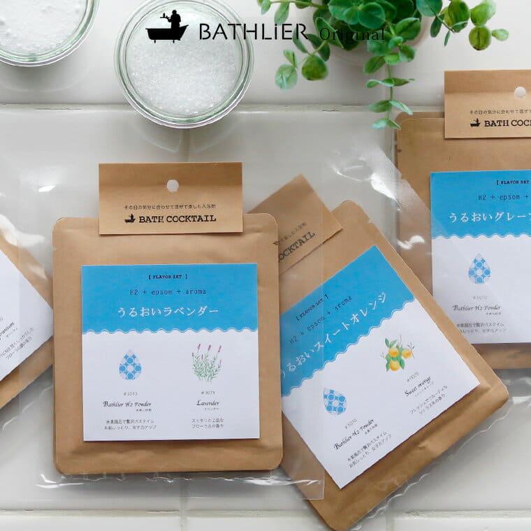 (メール便)入浴剤「Bathlier(バスリエ)バスカクテル」フレーバーセット(うるおい)
