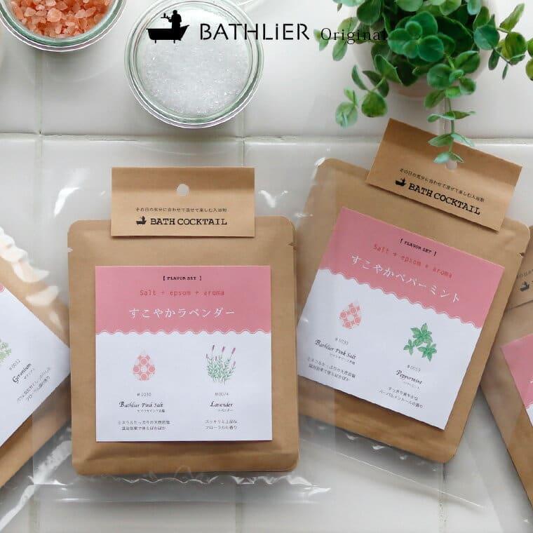 (メール便)入浴剤「Bathlier(バスリエ)バスカクテル」フレーバーセット(すこやか)