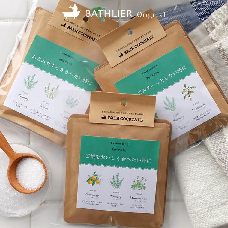 (メール便)入浴剤「Bathlier(バスリエ)バスカクテル」フレーバーセット(リフレッシュ)