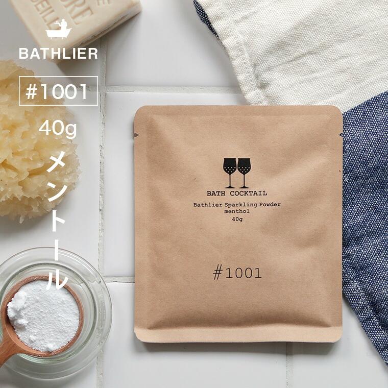 (メール便)入浴剤「Bathlier(バスリエ)バスカクテル」スパークリングパウダー#1001(メントール/40g)
