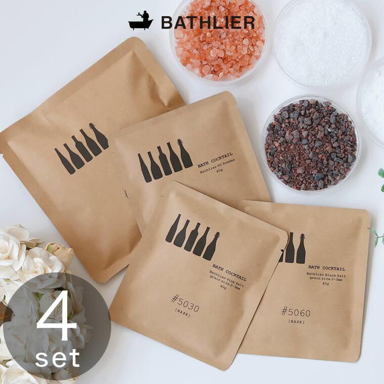 プチギフト 入浴剤「バスカクテル」お試しソルト 4種セット