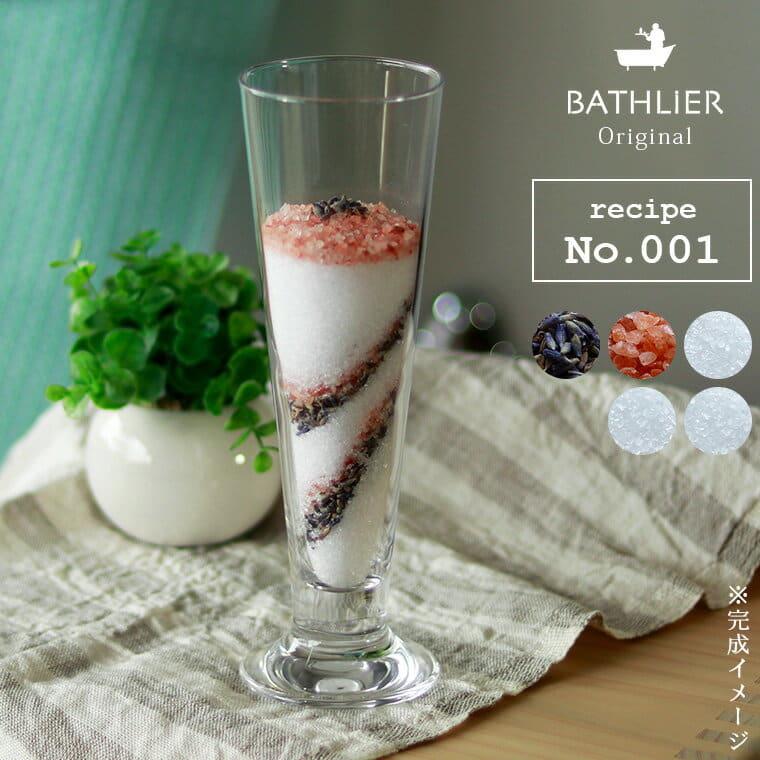 (メール便)No.001「コリコリしてる日のお風呂レシピ」バスカクテルレシピセット/Bathlier(バスリエ) BATH COCKTAIL