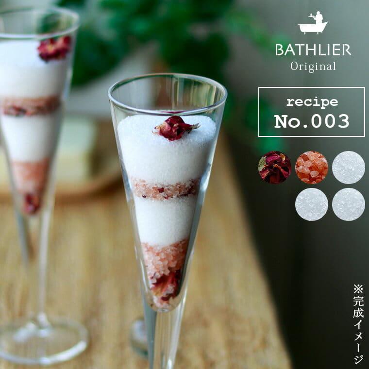(メール便)No.003「重だる足な日のお風呂レシピ」バスカクテルレシピセット/Bathlier(バスリエ) BATH COCKTAIL