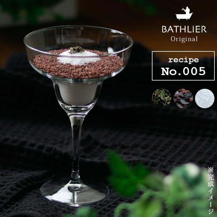 (メール便)No.005「現実逃避したい日のお風呂レシピ」バスカクテルレシピセット/Bathlier(バスリエ) BATH COCKTAIL