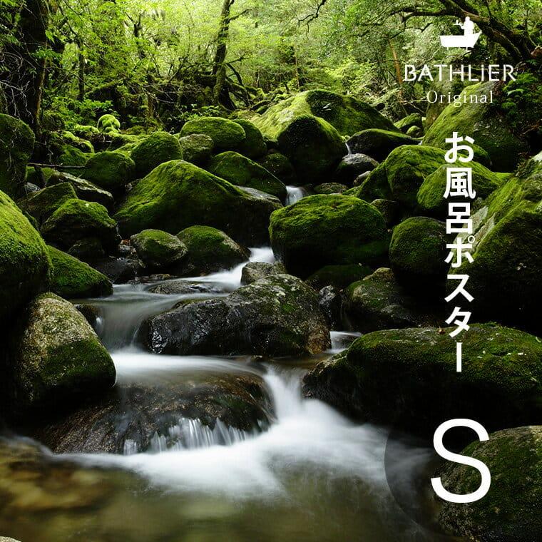 体感型お風呂ポスター「いまここ。(IMACOCO)」マグネット取付けタイプ(Sサイズ)