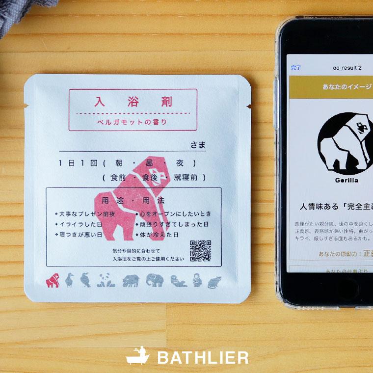 【メール便】入浴剤「バスリエ(BATHLIER)」お風呂診断 パーソナル入浴剤—ゴリラのあなたの入浴剤—