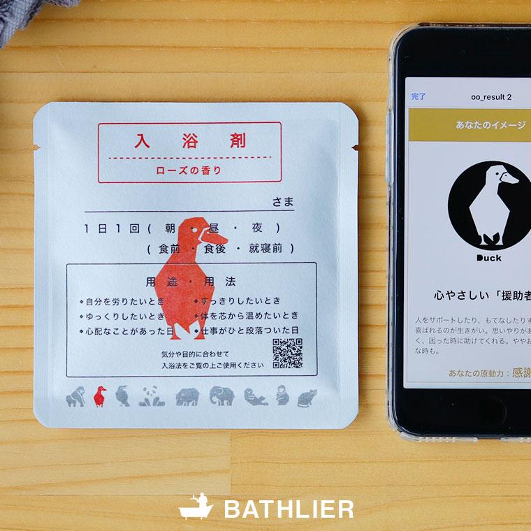 【メール便】「バスリエ(BATHLIER)」お風呂診断 パーソナル入浴剤—アヒルのあなたの入浴剤—