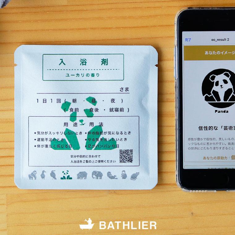 【メール便】入浴剤「バスリエ(BATHLIER)」お風呂診断 パーソナル入浴剤—パンダのあなたの入浴剤—