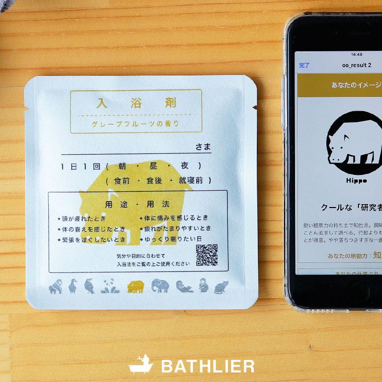 【メール便】入浴剤「バスリエ(BATHLIER)」お風呂診断 パーソナル入浴剤—カバのあなたの入浴剤—