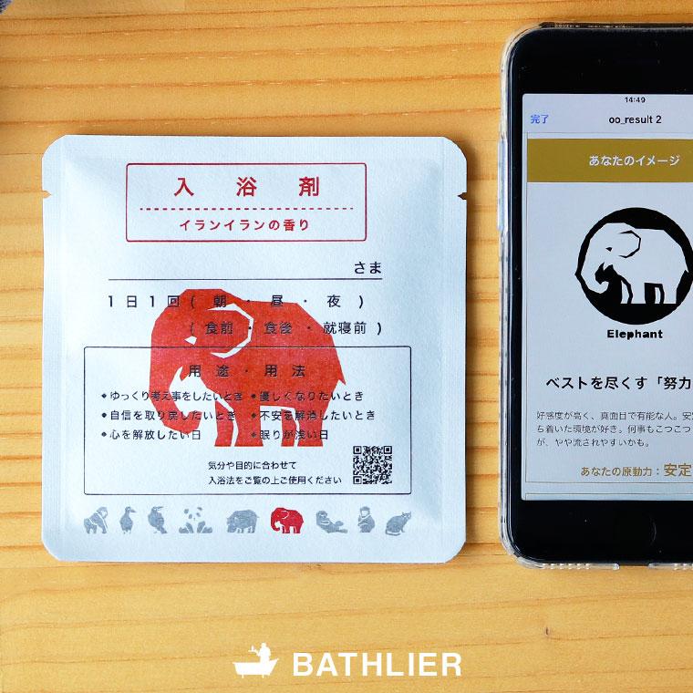 【メール便】入浴剤「バスリエ(BATHLIER)」お風呂診断 パーソナル入浴剤—ゾウのあなたの入浴剤—