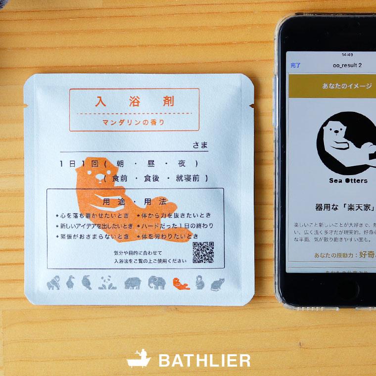 【メール便】入浴剤「バスリエ(BATHLIER)」お風呂診断 パーソナル入浴剤—ラッコのあなたの入浴剤—