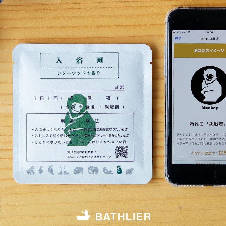 【メール便】入浴剤「バスリエ(BATHLIER)」お風呂診断 パーソナル入浴剤—サルのあなたの入浴剤—