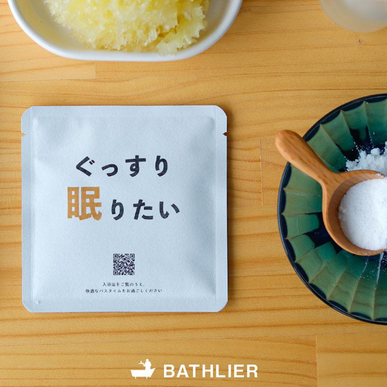 【メール便】入浴剤「バスリエ(BATHLIER)」ぐっすり眠りたいときの入浴剤