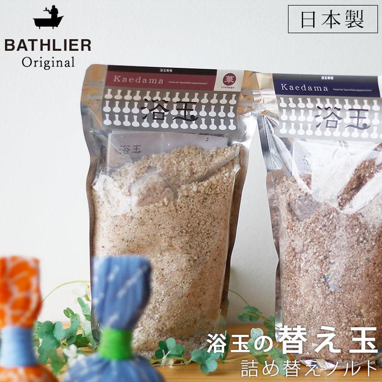 BATHLIER(バスリエ)入浴剤 「浴玉(Yokudama)替え玉」