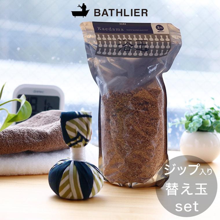 入浴剤「浴玉(Yokudama)」詰め替えセット(ジップバッグ×替え玉)