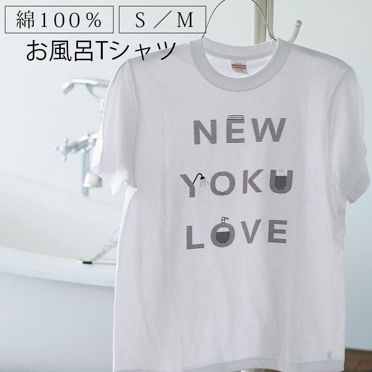(メール便)Tシャツ「お風呂Tシャツ」NEW YOKU LOVE(入浴好き)半袖