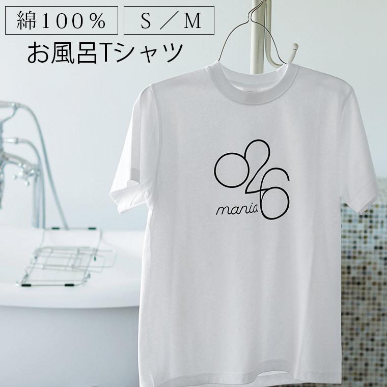 (メール便)Tシャツ「お風呂Tシャツ」026 mania(お風呂マニア)半袖