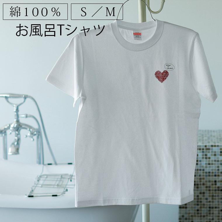 (メール便)Tシャツ「お風呂Tシャツ」kakeyu ha tokukara(かけ湯は遠くから)半袖