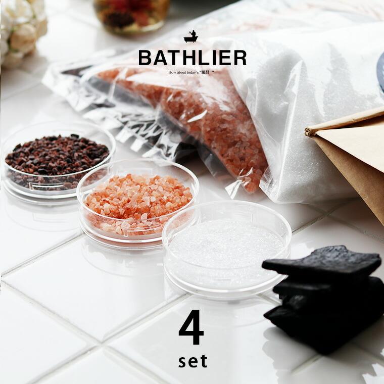 【送料無料】バスソルト/ソルトくらべ×お風呂の炭(エプソム&魔法のバスソルト各1kg×3個、お風呂の炭)