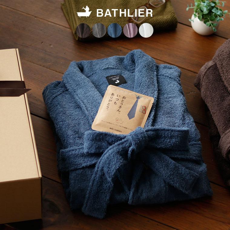 父の日ギフト 母の日ギフト「サッと着られるバスローブ&オリジナル入浴剤」セット