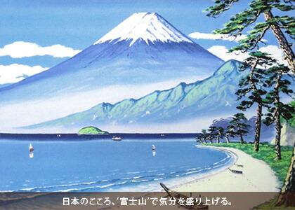 富士山のポスター