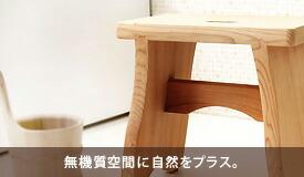 木製 風呂イス