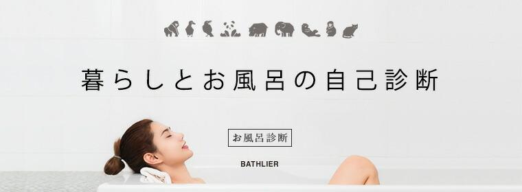 お風呂診断