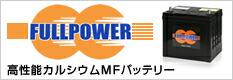 フルパワー(自動車用)