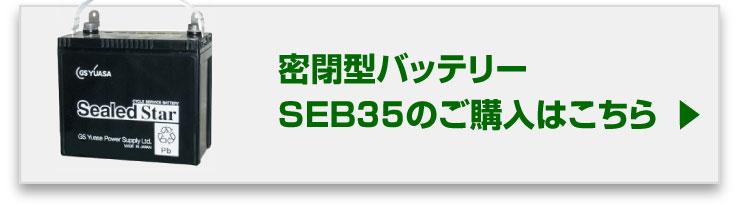 SEB35リンク