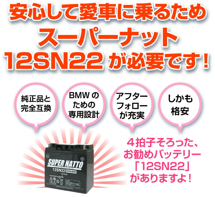 おすすめバッテリー12SN22