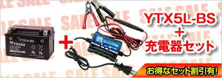 充電器セット