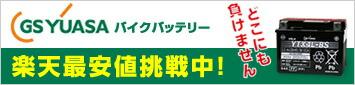 GSユアサ|バイクバッテリー楽天最安値挑戦中!