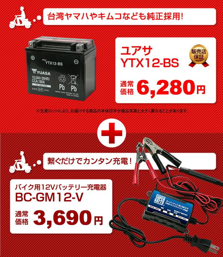 ytx12_bs_mf_vo_8_2.jpg