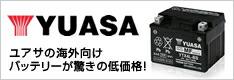 YUASA(ユアサ)