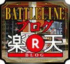 RAKUTEN BLOG (楽天ブログ)