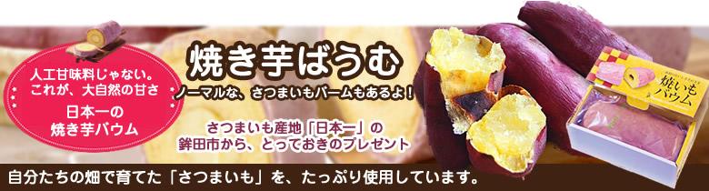 焼き芋ばうむ