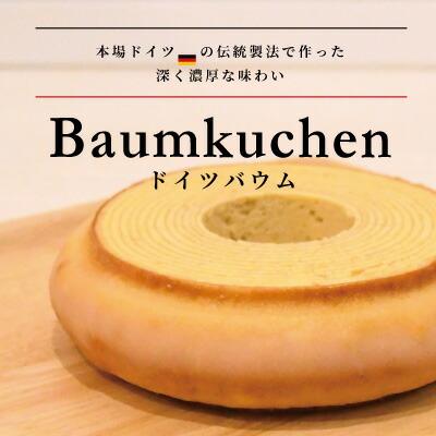 ドイツ伝統のバウムクーヘン
