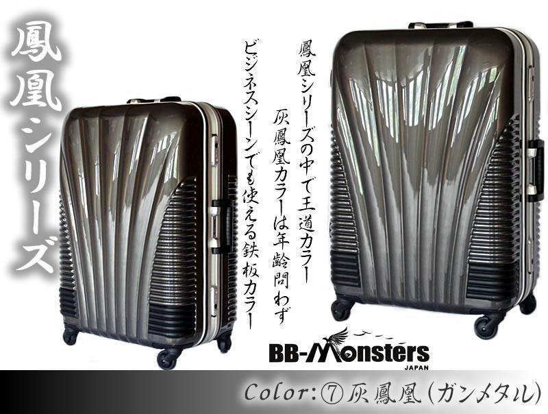 1年間保証つき&送料無料!スーツケース キャリーケース キャリーバック トランクケース 旅行カバン  キャスターストッパー付き 激安Mサイズ(4泊 5泊 6泊 7泊 8泊)HINOMOTO-JAPAN部品使用 極深溝式フレームタイプ鏡面加 TSAロック搭載 軽量 丈夫 大容量 おしゃれ