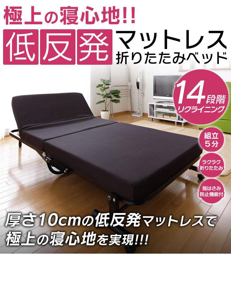 楽天市場】☆期間限定タイムセール☆ベッド 折りたたみベッド 低反発