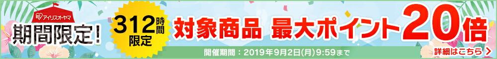 アイリスオーヤマ キャンペーン