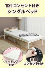 宮付 コンセント付 シングルベッド